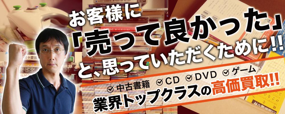 お客様に売って良かったと思っていただくために!中古書籍・CDDVDゲームを業界トップクラスの高価買収!