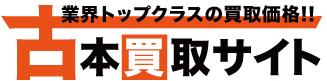 古本買収サイト