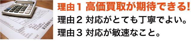 理由1高価買収、理由2対応の丁寧さ、理由3対応の早さ